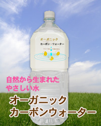 carbonwater